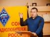 Выступает председатель РО СРР, Кузнецов Александр (RW3RN)