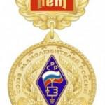 """Памятная медаль """"20 лет СРР"""""""