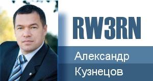 Кузнецов А.Ю. (RW3RN) избран главой города Мичуринска