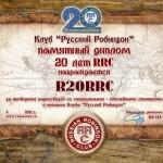 "Диплом ""Russian Robinson Club – 20"" (RRC-20)"