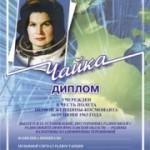 Лётчик-космонавт Валентина Терешкова в радиолюбительском эфире