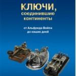 Книга UA3AO для радиолюбителей «КЛЮЧИ, соединившие континенты»