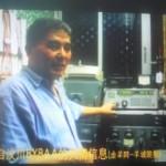 Радиолюбители Пекина (видео)