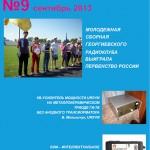 Журнал РАДИОЛЮБИТЕЛЬ. КВ и УКВ. № 9 Сентябрь 2013