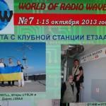 """Журнал """"Мир радио"""" октябрь-1"""