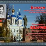 Дни активности, посвящённые памяти Зои Космодемьянской