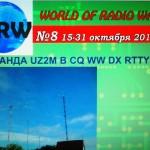 """Журнал """"Мир радиоволн"""" октябрь-2"""