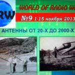 """Журнал """"Мир радиоволн"""" ноябрь-1"""
