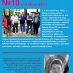 """Журнал """"Радиолюбитель. КВ и УКВ"""" №10-2013"""