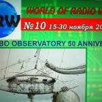 """Журнал """"Мир радиоволн"""" ноябрь-2"""