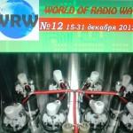 """Журнал """"Мир радиоволн"""" № 12"""