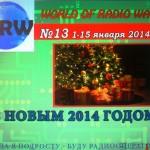 """Журнал """"Мир радиоволн"""" № 13 (январь-1) 2014"""