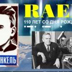 В эфире UP110RAEM – Республика Казахстан
