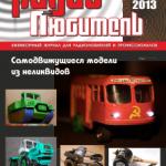"""Журнал """"Радиолюбитель"""" – декабрь"""