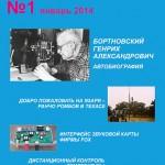 """Журнал """"Радиолюбитель. КВ и УКВ"""" № 1 – 2014"""
