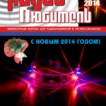 Журнал «Радиолюбитель» — январь 2014