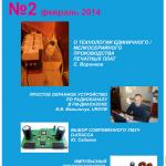 """Журнал """"Радиолюбитель. КВ и УКВ"""" № 2 – 2014"""