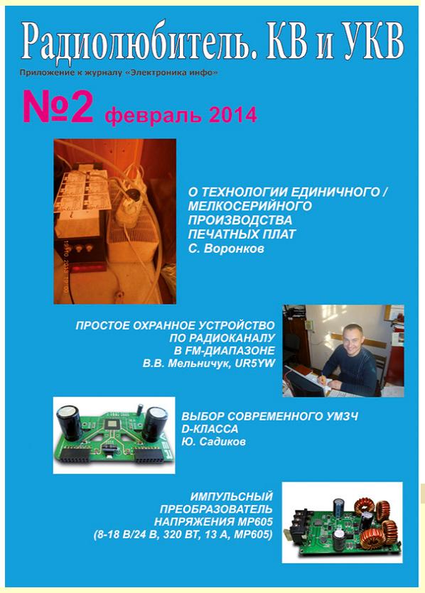 Журнал Радиолюбитель. КВ и УКВ 2014 - 2