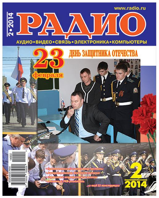 Журнал Радио 2014-2
