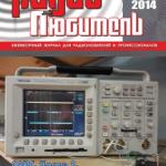 """Журнал """"Радиолюбитель"""" – февраль 2014"""
