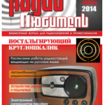"""Журнал """"Радиолюбитель"""" – апрель 2014"""