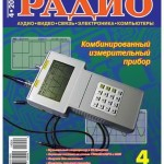 Журнал «Радио» № 4 — апрель 2014
