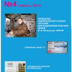 """Журнал """"Радиолюбитель. КВ и УКВ"""" № 4 – апрель 2014"""
