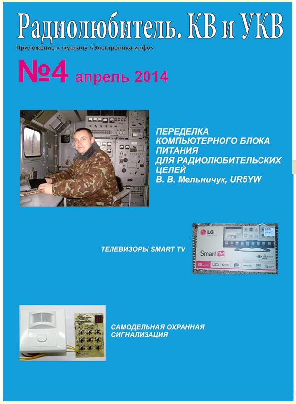 КВ и УКВ 4 2014