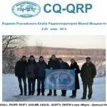 """Журнал клуба """"CQ-QRP"""" № 45"""