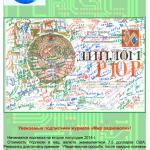 Журнал «Мир радиоволн» № 20