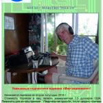 """Журнал """"Мир радиоволн"""" № 21"""