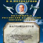 """Диплом """"Николай Николаевич Поликарпов"""""""