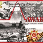 """Диплом """"70 лет освобождения Севастополя от немецко-фашистских захватчиков"""""""