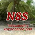 DX экспедиция на остров Суэйнс N8S (видео)