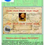 """Журнал """"Мир радиоволн"""" № 22"""