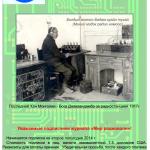 Журнал «Мир радиоволн» № 23
