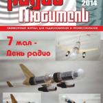 """Журнал """"Радиолюбитель"""" – май 2014"""