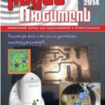 """Журнал """"Радиолюбитель"""" – июнь 2014"""