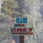 Слёт радиолюбителей Тамбовской области 1 – 3 августа 2014 года