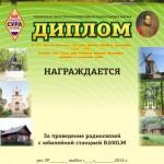 """Диплом """"Лермонтов-200"""""""