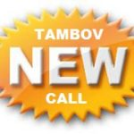 Новые тамбовские позывные: R2RAM
