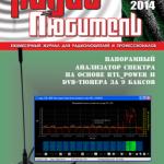Журнал «Радиолюбитель» июль 2014