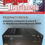 """Журнал """"Радиолюбитель"""" август 2014"""