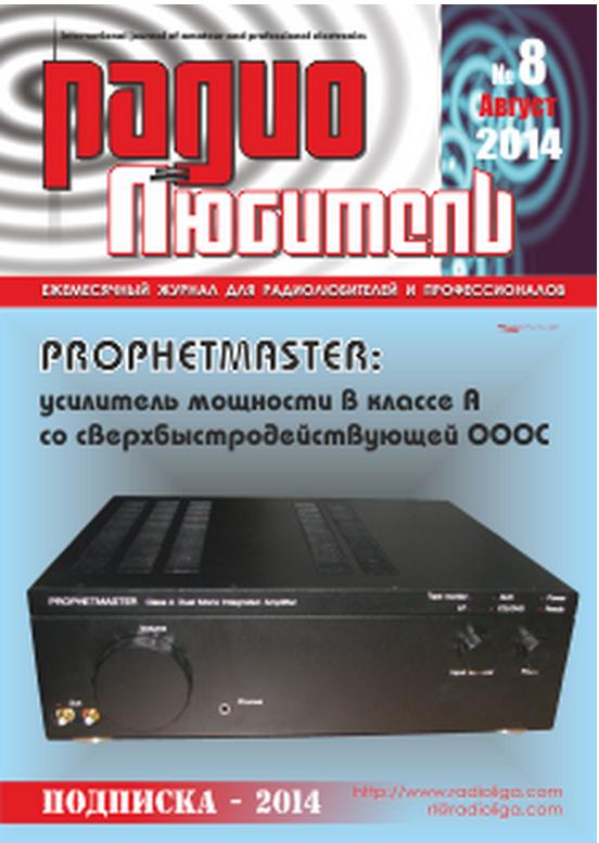Радиолюбитель 8