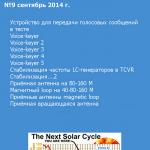 Журнал «Радиолюбитель. КВ и УКВ» № 9 сентябрь 2014