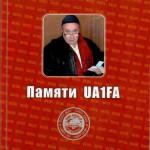 """Мемориальная книга """"Памяти UA1FA"""""""