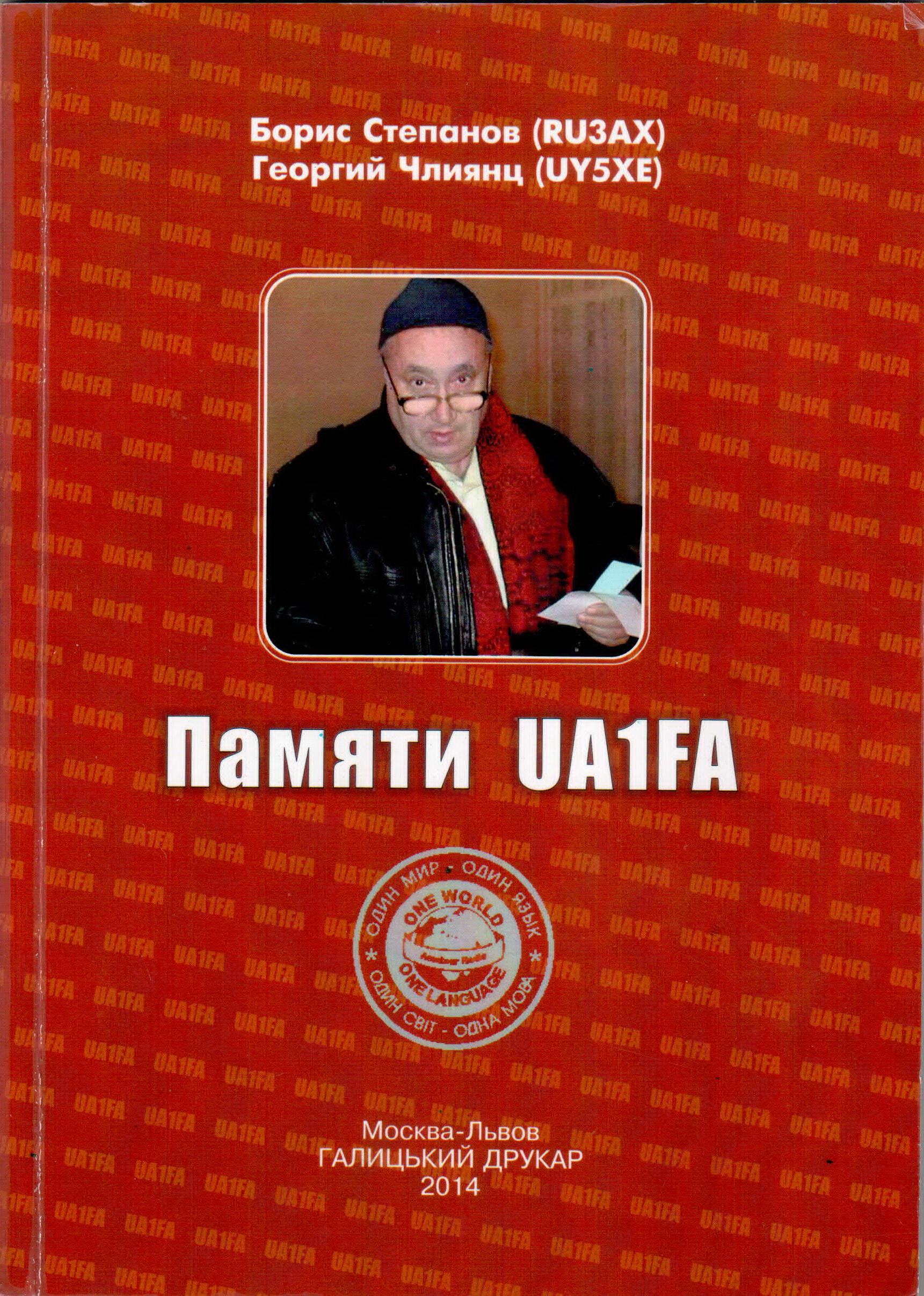 Книга UA1FA