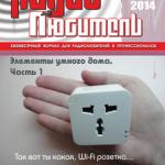 """Журнал """"Радиолюбитель"""" сентябрь 2014"""