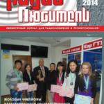 """Журнал """"Радиолюбитель"""" октябрь 2014"""