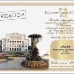 """Диплом """"Riga-ECC-2014"""""""